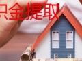 邯郸全市住房公积金高效安全提取,没有风险,没有房子