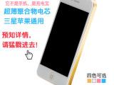 大容量三星iPhone通用充电宝 聚合物智能超薄新款移动电源 O