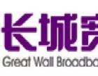 2016天津黄庄在线办理长城宽带优惠办理