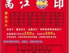 蚌埠低价印刷单页、名片、画册