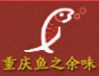 鱼之余味烤鱼加盟