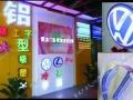 (推荐)发光字LED广告牌电子屏亮化工程等广告制作