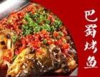 巴蜀烤鱼加盟品牌是创业的佳选