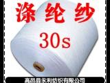 供应 自络筒仿大化涤纶纱线30S