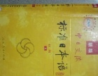 转让日语学习书本和资料
