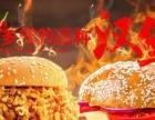 仕客德汉堡加盟汉堡+炸鸡+饮品+小吃轻松创业