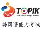 临平学韩语 就来山木培训 电话预约 免费试听
