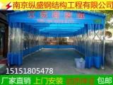 南京直销大型仓库帐篷排挡夜市烧烤帐篷推拉移动雨棚折叠伸缩雨蓬