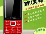 福中福F999+电信老年机低价国产手机批发天翼手机直板老人手机
