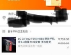 LG 32G Lg旗舰曲面屏手机高通8核旗舰CPU
