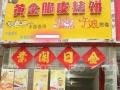 哈皮黄金脆皮烧饼,餐饮加盟店排行榜,5平店月入万元
