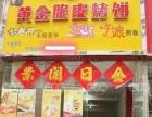 哈皮黄金脆皮烧饼,餐饮加盟店榜,5平店月入万元