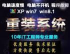 花地湾黄沙联想电脑上门维修/华硕宏碁戴尔苹果惠普笔记本维修