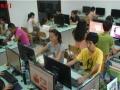 培训三维、平面、办公和电子商务班、电脑维修班 网页