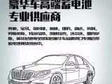广州瓦尔塔汽车电瓶总代理二十四小时免费上门安装