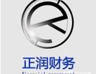天津各区会计服务 代理记账 工商代理