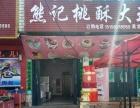营业中熊记桃酥大王面包店转让【南阳搜铺网免费推荐】