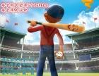 德阳体育少儿学棒球(智胜棒球)