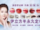 北京伊立方紋繡美甲化妝皮膚管理培訓學校
