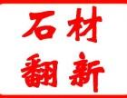 上海石材翻新养护中心-上海宝山石材翻新-大理石/水磨石清洗