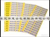东莞石碣电子标签不干胶印刷,彩色不干胶,透明不干胶印刷厂