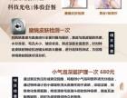 沈阳东方美丨99元科技美肤新客抢鲜体验活动
