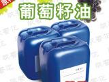 厂家进口特价葡萄籽基础油批发 化妆品原料精油加工OEM