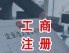 收购深圳不经营公司,免除三个月注销烦恼。