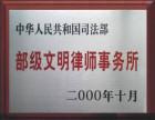 重庆律师事务所,刑事辩护律师