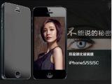 iphone6钢化玻璃膜 苹果6手机防窥钢化膜完 美弧度保护屏幕