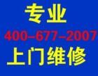 欢迎进入-南通荣事达冰箱一(总部各中心)%售后服务网站电话