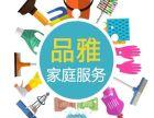 长沙靠谱保洁公司哪里找湘江世纪城品雅家政