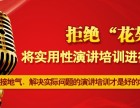 杭州滨江演讲力基础训练多少钱?