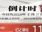2016成考8月28截止现场报名,在职人员公平教育