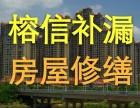 阜阳认准这家20年防水经验,维修天沟阳台卫生间楼面平房等防水