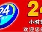 洛阳%爱妻燃气灶售后服务电话/洛龙区/售后维修中心(网站