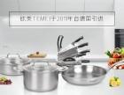 钛镁锅具 引领健康新时代