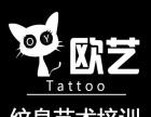 殴艺纹身艺术培训