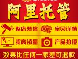 苏州企优托代运营推广托管-天津阿里巴巴托管多少钱