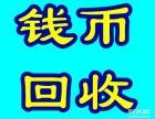 哈尔滨专业回收纸币钱币,邮票回收价格收藏,哈尔滨回收纪念钞