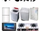售后维修: 冰箱 空调 洗衣机 燃气灶 热水器 微波炉等