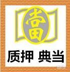 重庆沙坪坝区哪里有正规典当行和当铺,我想典当黄金首饰