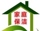专业开荒保洁、家庭保洁、玻璃、地毯清洗、清洗油烟机