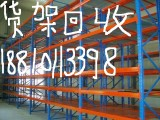 诚信二手货架收售地址,北京二手货架回收,专业回收二手库房货架