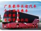 客车)佛山到北京直达的大巴汽车(发车时刻表)价格多少+多久到