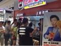 梅州正新鸡排加盟 特色小吃加盟店排行榜/炸鸡薯条鸡排加盟店