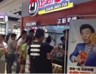 阳江正新鸡排加盟 特色小吃加盟店榜/炸鸡薯条鸡排加盟店