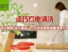 家电清洗洁巧官方网站/家电清洗洁巧加盟费及条件