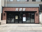 急售:松江 云间新天地 繁华餐饮旺铺,肯德基入驻!