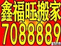 7088889专业居民个人公司搬家.拆装家具.倒库移库.